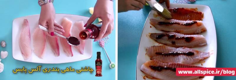 دستور پخت طعم دار کردن ماهی با چاشنی بندری آلس پایس